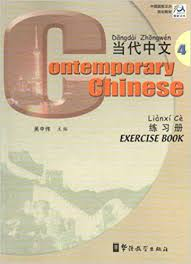 <b>Exercise Book</b> (<b>Chinese</b> Edition) (<b>Chinese</b> and <b>English</b> Edition)
