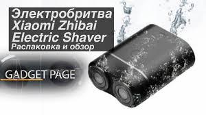 Xiaomi <b>Zhibai Mini Washed</b> Shaver компактная роторная ...