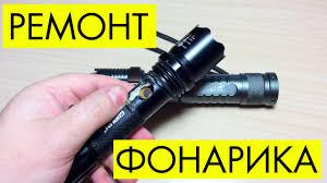 DIY ИЛИ СДЕЛАЙ САМ: РЕМОНТ ZOOM СВЕТОДИОДНОГО ...