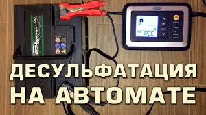 Десульфатация Аккумулятора – <b>Зарядное Устройство</b> для АКБ ...
