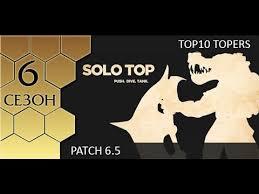 [<b>Patch</b> 6.5] Топ10 лучших топеров от SoloRenektonOnly - YouTube