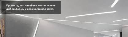 <b>Светодиодное освещение</b> в интернет-магазине LEDRUS ...