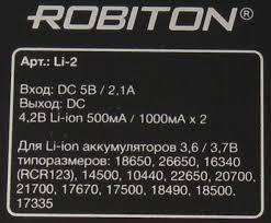 <b>Зарядное устройство ROBITON Li-2</b> кабель USB для двух ...