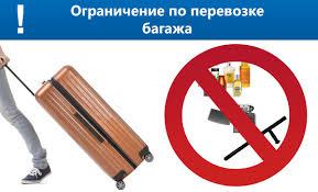 Ограничения по перевозке багажа | Официальный сайт АО ...