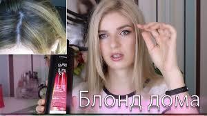 Как я исправила испорченый <b>блонд</b>?!ЧЕМ КРАШУСЬ? - YouTube