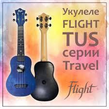 <b>Укулеле FLIGHT</b> Travel серии <b>TUS</b> – абсолютный хит! | Статьи