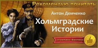 Зыков Виталий Валерьевич. 1 - Безымянный раб (главы 1 - 20)