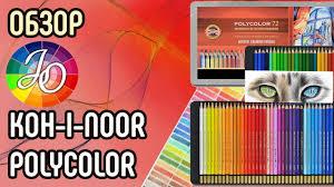 Подробный обзор <b>карандашей Koh</b> i <b>noor</b> Polycolor - YouTube