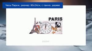 <b>Часы Париж</b>, размер: <b>60х24см, с</b> панно, дерево - YouTube