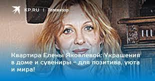 Квартира Елены Яковлевой: Украшения в доме и сувениры - для ...