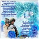 Поздравление с днем рождения родившимся в январе в стихах