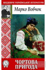 Чортова пригода (<b>Марко Вовчок</b>) Скачать книгу в формате epub ...