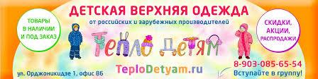 Детская одежда HUPPA, Crockid, PreMont, <b>OLDOS</b> | ВКонтакте