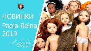 Новинки <b>кукол Paola Reina</b> 2019. <b>Нора</b>-Кристи, Рапунцель ...