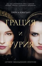 <b>Грация и</b> фурия - <b>Трейси Бэнгхарт</b> скачать книгу в fb2, epub, pdf ...