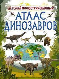 «<b>Детский иллюстрированный</b> атлас динозавров» Барановская ...