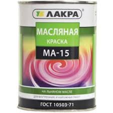 <b>Краска масляная Лакра</b> МА-15   Отзывы покупателей