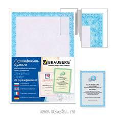 """<b>Сертификат</b>-<b>бумага</b> для лазерной печати """"<b>Brauberg</b>"""" A4, 25 ..."""