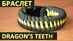 "Браслет из паракорда ""Зубы дракона"" / Dragon's teeth paracord ..."