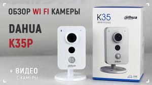 <b>Dahua</b> K35 - <b>Камера</b> с Wi Fi для дома. Распаковка, обзор и ...