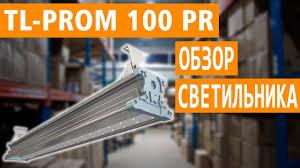 Промышленный <b>светодиодный</b> светильник TL-PROM 100 PR ...