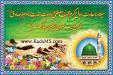 نتیجه تصویری برای جملات و متن پیام های تبریک میلاد پیامبر حضرت محمد با عکس زیبا