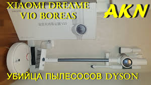 Пылесос Xiaomi <b>Dreame V10 Boreas</b> - YouTube