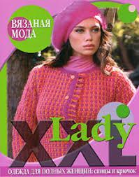 Книга «<b>Вязаная мода</b>. <b>Lady XXL</b>. Одежда для полных женщин ...