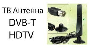 ТВ Антенна для DVB-T TV HDTV <b>12dBi</b> DVB-T Antenna - YouTube