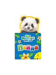 Панда (<b>Мои веселые</b> друзья) <b>РОСМЭН</b> 2756149 в интернет ...