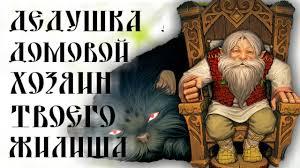 <b>ДОМОВОЙ</b> - САМЫЙ ГЛАВНЫЙ В ДОМЕ КТО ТАКОЙ <b>ДОМОВОЙ</b> ...