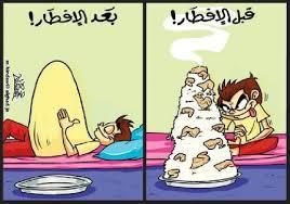 اضحكوا مع نكث شهرنا الكريم رمضان images?q=tbn:ANd9GcQ