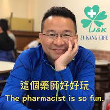 這個藥師好好玩