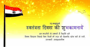 th independence day india punjabi wishes   th augut    happy independence day messages sms wishes in punjabi  english font