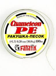 Шнур плетеный рыболовный <b>Chameleon PE</b> X4 Ракушка-Песок ...