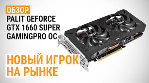 Обзор <b>видеокарты Palit GeForce GTX</b> 1660 SUPER GamingPro ...
