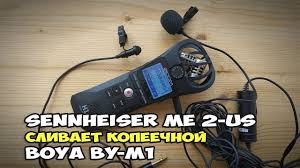 Sennheiser ME 2-<b>US</b> сливает копеечной BOYA BY-M1. Выбираем ...