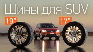 Что выбрать: 17- или 19-дюймовые летние шины? А широкие ...