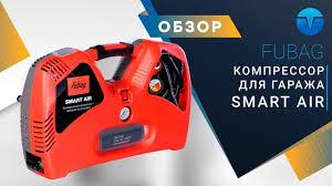 <b>Компрессор</b> для гаража и накачки шин <b>Fubag SMART</b> AIR ...