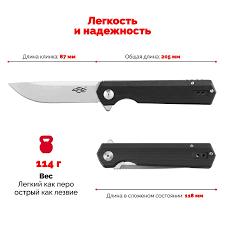 ≡ <b>Нож Ganzo Firebird</b> FH11, черный – купить по лучшей цене в ...