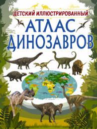 """Книга: """"<b>Детский иллюстрированный</b> атлас динозавров"""" - Ирина ..."""