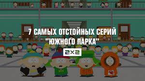 """7 самых отстойных серий """"Южного парка"""""""