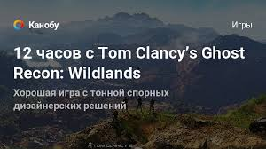 12 <b>часов</b> с <b>Tom</b> Clancy's Ghost Recon: Wildlands | Канобу