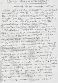 my thoughts and my literary world kerala village childhood memories here are some of the most fascinating childhood memories of my native village in my mother tongue malayalam