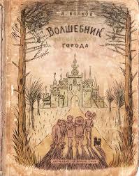Волшебник <b>Изумрудного города</b> — Википедия