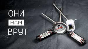 <b>Термометры</b> нам врут! - Thermometers tell us lies! - YouTube