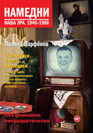 <b>Намедни</b>. Наша эра. 1946-1960 <b>Парфёнов</b>, <b>Леонид Геннадьевич</b> ...