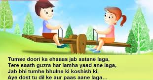 Celebrate this Friendship Day with our latest Friendship Day SMS in ...