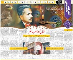 on allama muhammad iqbal in urdu language poetry essay on allama muhammad iqbal in urdu language poetry