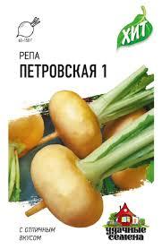<b>Семена Репа Петровская</b> 1, 1,0г, Удачные семена, х3 по цене 8 ...